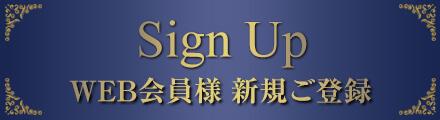WEB会員様新規ご登録