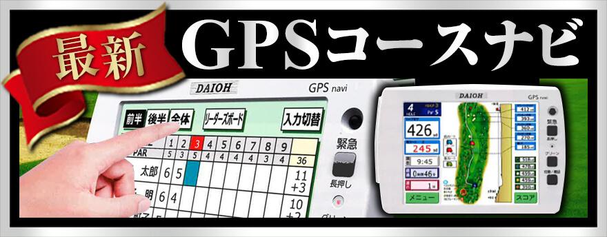 GPSコースナビ